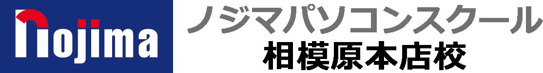 ノジマパソコンスクール 相模原本店校